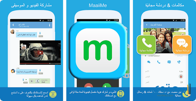 تطبيق Maaii