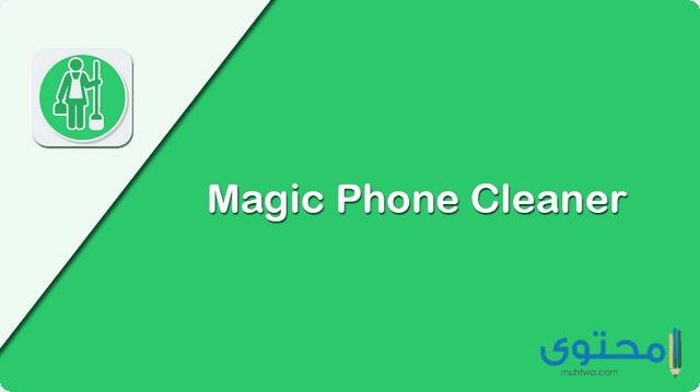 مميزات وعيوب تطبيق Magic Phone Cleaner
