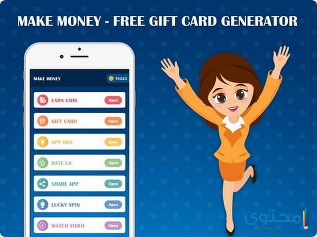 تطبيق Make money