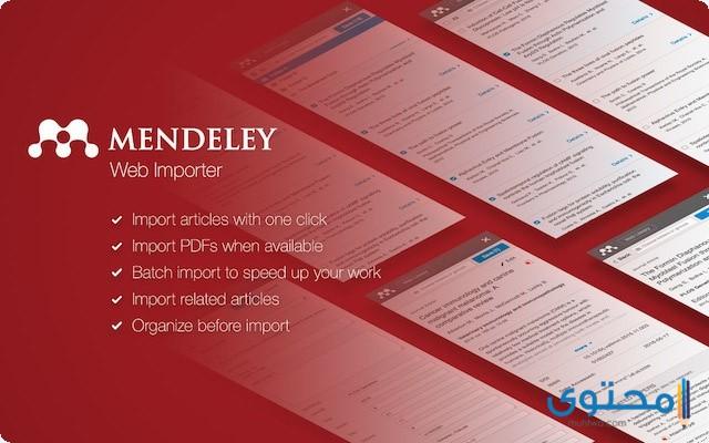 تطبيق Mendeley