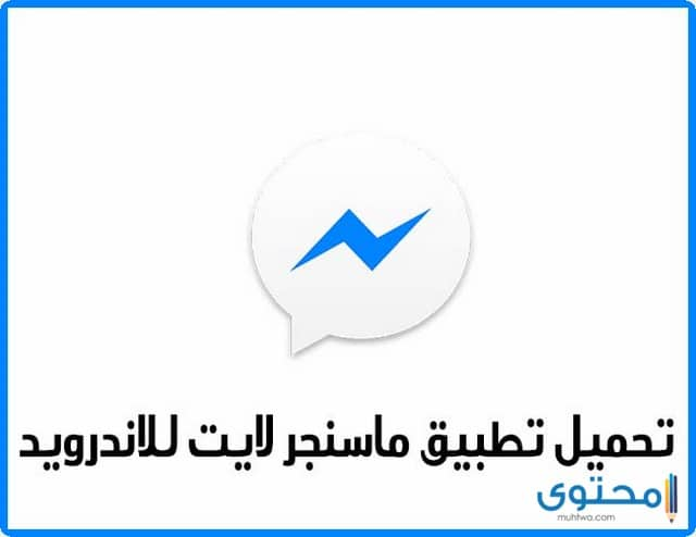 تطبيق Messenger Lite