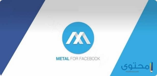 شرح وتحميل تطبيق Metal مجانا على الأندرويد