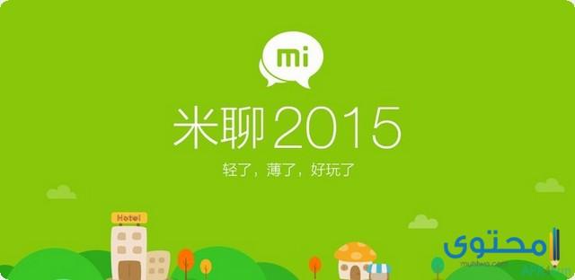 تطبيق MiTalk Messenger