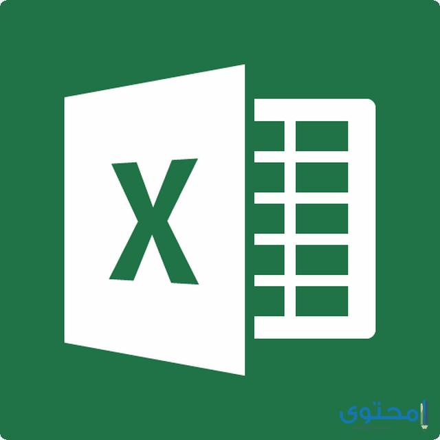 تطبيق Microsoft Excel