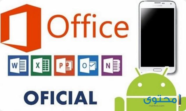 تطبيق Microsoft Office Mobile