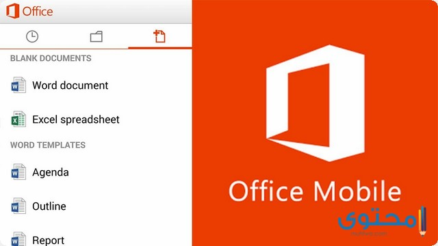 تطبيق Microsoft PowerPoint