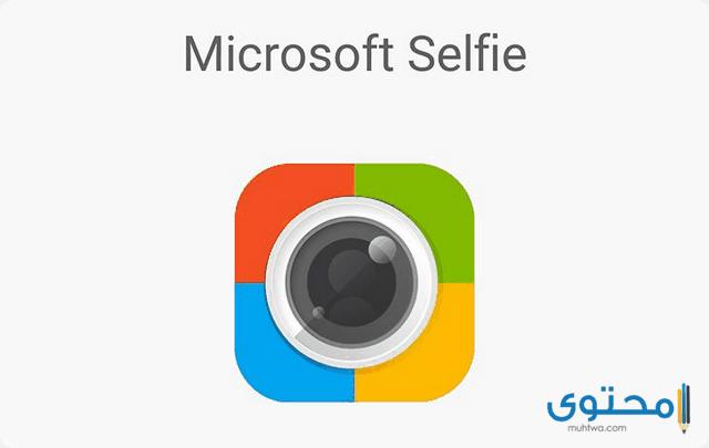 تطبيق Microsoft Selfie