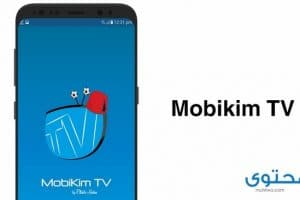 تحميل تطبيق Mobikim TV مجانا على الأندرويد