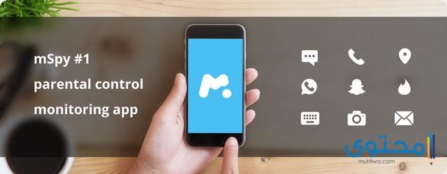 تطبيق Mspy