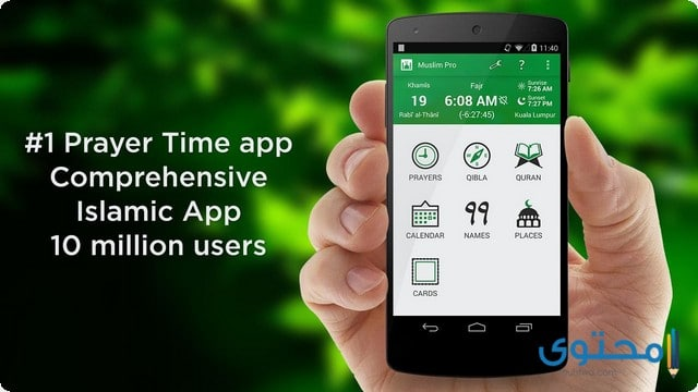 تطبيق Muslim Pro