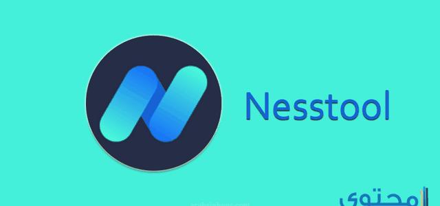 مميزات تطبيق Nesstool للايفون