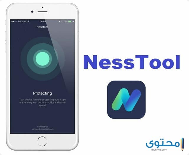 تطبيق Nesstool للأيفون