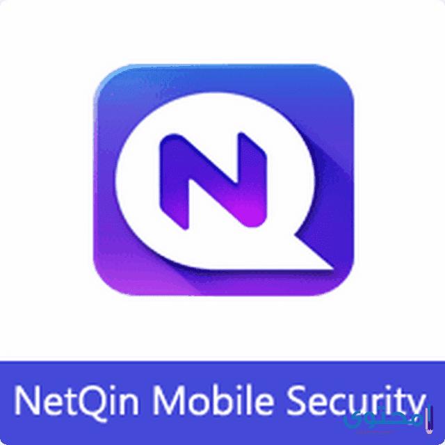 تطبيق NetQin AntiVirus
