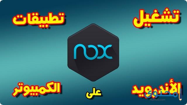 تطبيق NoxPlayer