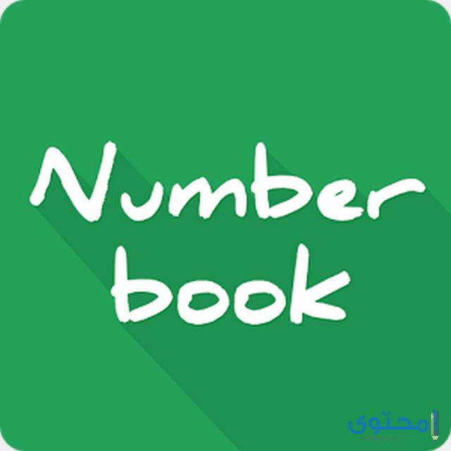 تطبيق NumberBook