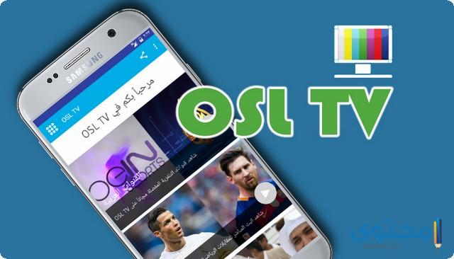 تطبيق OSL TV