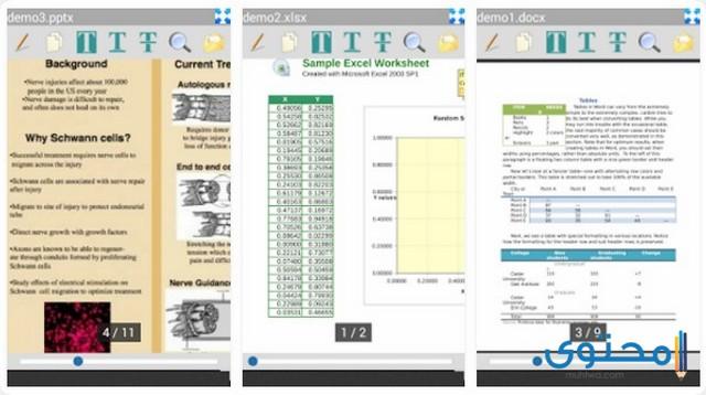 تطبيق OffiStar XLS DOC PPT