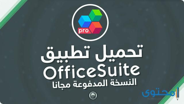 تطبيق Office Suite Pro