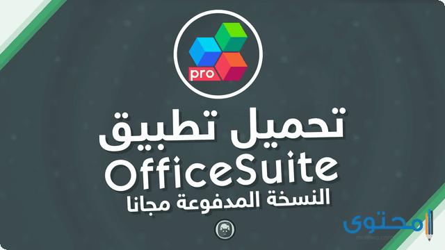 تطبيق OfficeSuite Pro