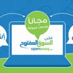 تحميل تطبيق السوق المفتوح Open Sooq