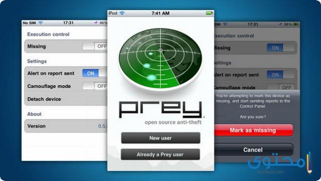 تطبيق PREY