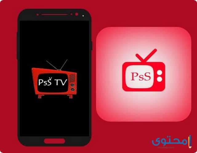 تطبيق PSS TV