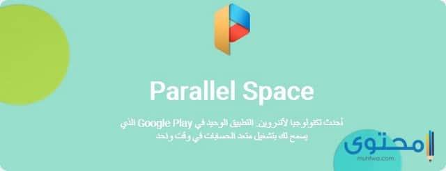 تطبيق Parallel Space