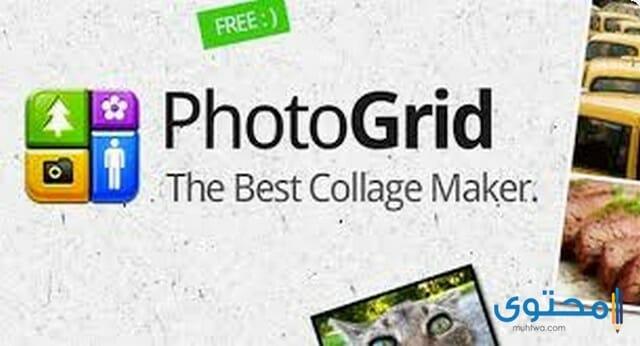 تطبيق Photo Grid