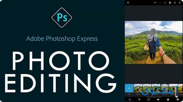 تطبيق Photoshop express