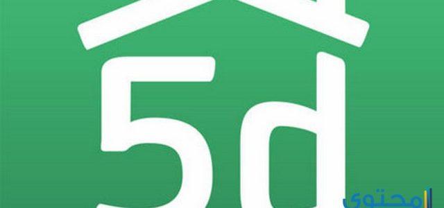 شرح وتحميل تطبيق Planner 5dللأندرويد