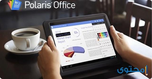 تطبيق Polaris Office + PDF