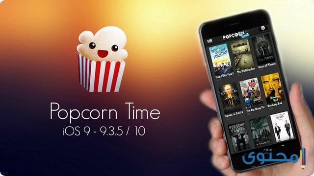 تطبيق Popcorn Time