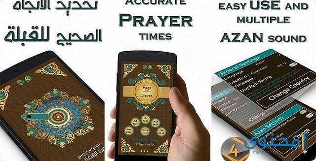 تحميل تطبيق مواعيد الصلاة Prayer Times للأندرويد
