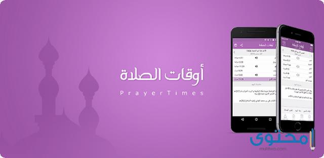 تطبيق Prayer Times