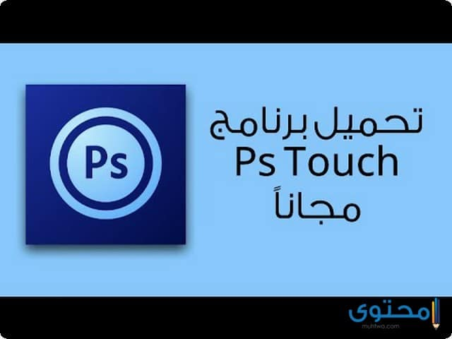 تطبيق Ps Touch