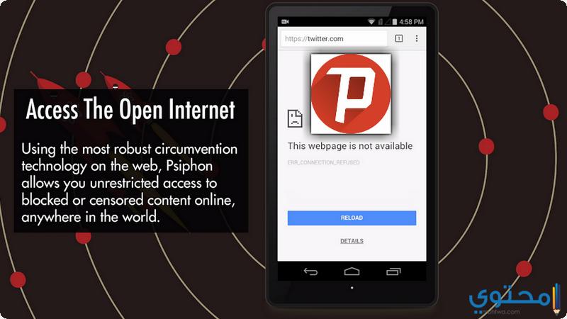 تطبيق Psiphon VPN