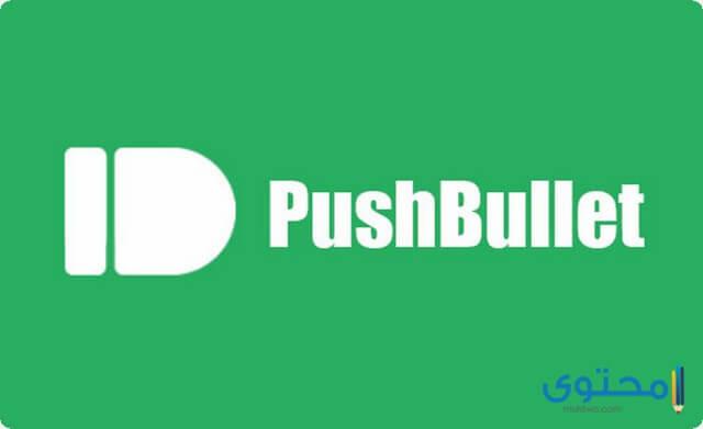 تطبيق Pushbullet