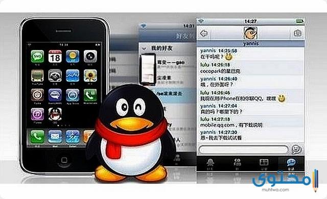 تطبيق QQ Messenger للدردشة والمكالمات على الأيفون - موقع محتوى