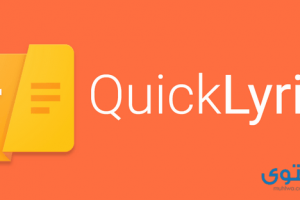 تحميل تطبيق QuickLyric للأندرويد