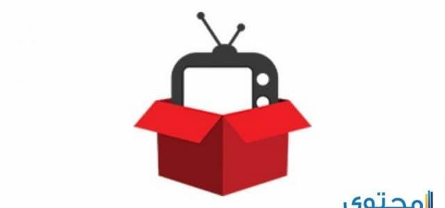 تحميل تطبيق REDBOX TV لمشاهدة القنوات مجانا