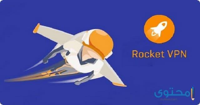 تحميل تطبيق Rocket VPN لفك حظر المكالمات الصوتية