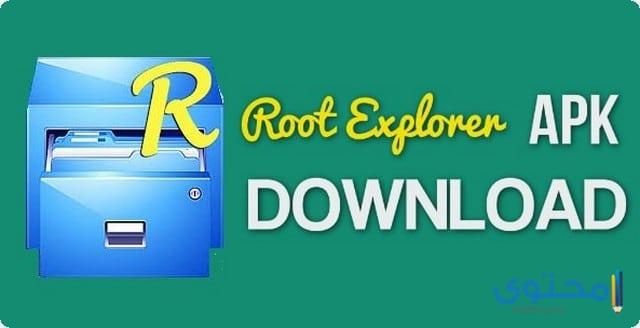 تطبيق Root Explorer