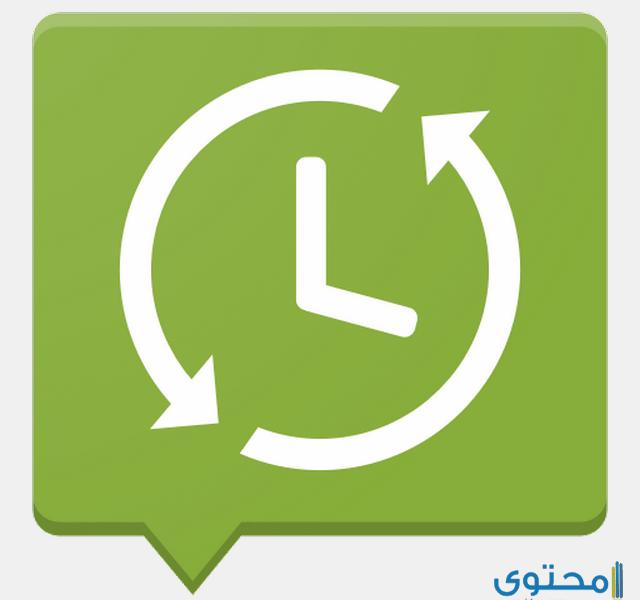 تطبيق SMS Backup & Restore لنسخ لرسائل SMS واستعادتها