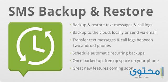 تطبيق SMS Backup & Restore
