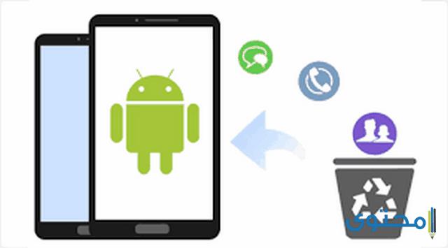 تطبيق SMS Recovery Android