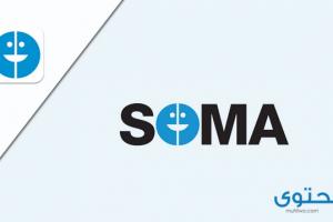 تحميل سوما ماسنجر SOMA Messenger 2018 مجانا