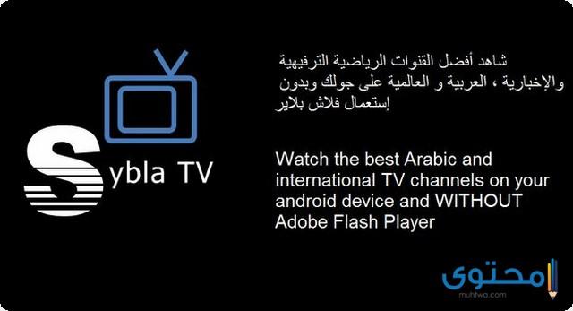 تطبيق SYBLA TV