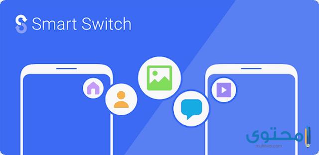 تطبيق Samsung Smart Switch Mobile