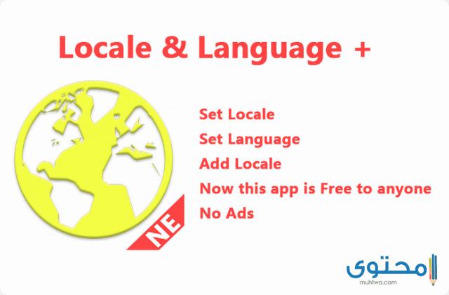 تطبيق Set Locale and Language