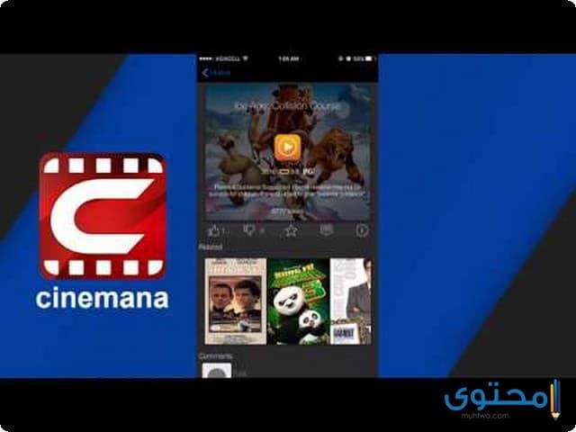 تطبيق Shabakaty Cinemana
